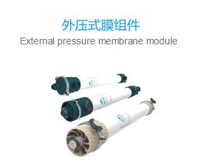 外压式膜组件