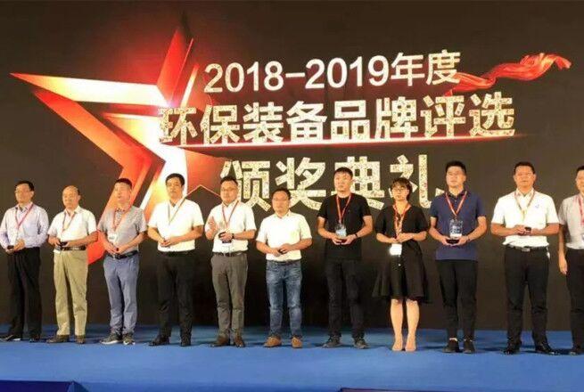"""ballbet贝博科技连续五年蝉联""""中国最具价值环保装备品牌"""""""